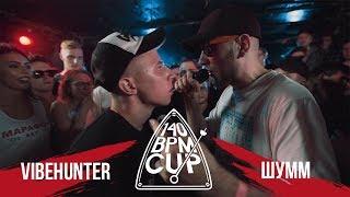 140 BPM CUP: VIBEHUNTER X ШУММ (II этап)