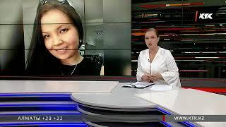 Пропавшая в Алматы мать двоих детей нашлась в Москве