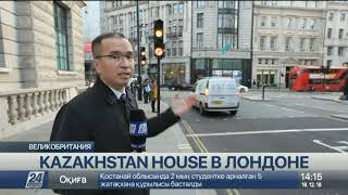 Надпись «Kazakhstan House» появилась над зданием Посольства РК в Лондоне