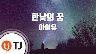 Daydream 한낮의 꿈_IU(Feat.Yang Hee Eun) 아이유(Feat.양희은)_TJ노래방 (Karaoke/lyrics/romanization/KOREAN)