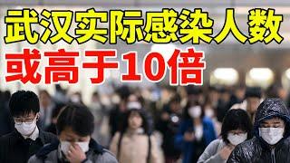 中共自曝:武汉实际感染人数或高出十倍【时事追踪】