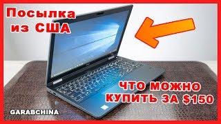 Посылка из Америки | Распаковка ноутбука за $150 | Dell Latitude E6520