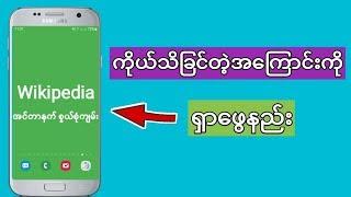 အင္တာနက္စြယ္စံုက်မ္း   Wikipedia App