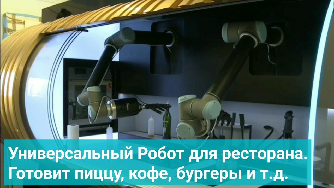 Универсальный Робот для ресторана. Готовит пиццу, кофе, бургеры и т.д.