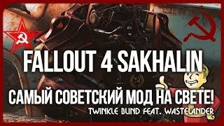 Fallout 4 Sakhalin - САМЫЙ СОВЕТСКИЙ МОД НА СВЕТЕ! - Сахалин, Новые Квесты, Фракции и Монстры.