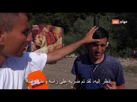 أوضاع المهاجرين في البوسنة بانتظار الوصول إلى الفردوس الأوروبي