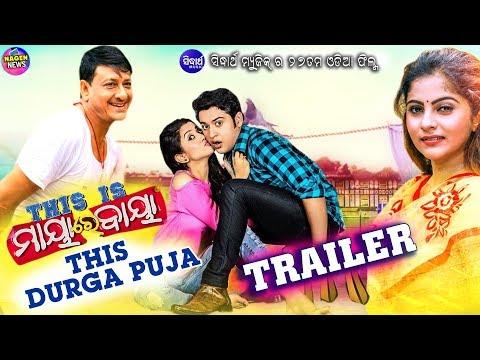 This Is Maya Re Baya || Official Trailer || Swaraj & Elina || Sidhant & Jhilik || Sidharth Music