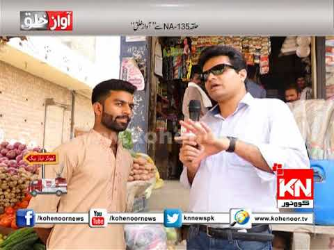 Awaaz e Khalq 26 05 2018