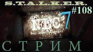 Прямая трансляция [С Т Р И М] по прохождению S.T.A.L.K.E.R. NLC 7.1.Б Я - Меченный соб #108.