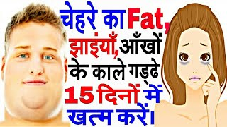 Face Fat Loss Exercise in hindi/ Face Fat remove Exercise hindi.