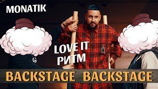 MONATIK — LOVE IT ритм (Backstage)