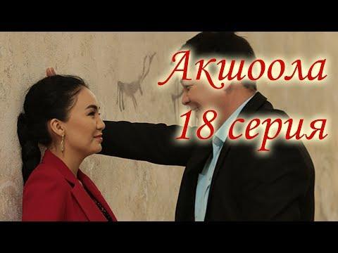 Акшоола 18 серия - Кыргыз кино сериалы видео