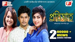 Protighat I (প্রতিঘাত) I Bangla Natok l Niloy, Shokh, Nowshin l Bangla Eid Natok 2018 | Channel F3