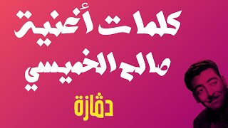 كلمات أغنية صالح الخميسي - الدڤازة (أم العكري)