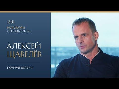 RBI | «Разговор со смыслом» | Алексей Щавелёв (полная версия)