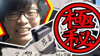 突發!! 密室失竊!!  w/麻布 felix 『名偵探Felix 』(Studio Vlog)