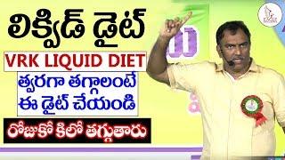Veeramachineni Ramakrishna Liquid Diet | VRK Liquid Diet for Quick Weight Loss | Eagle Media Works
