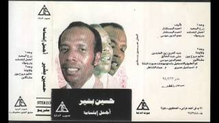 اغاني طرب MP3 Hussien Besher - Zar3 El Mahaba / حسين بشير - زرع المحبة تحميل MP3