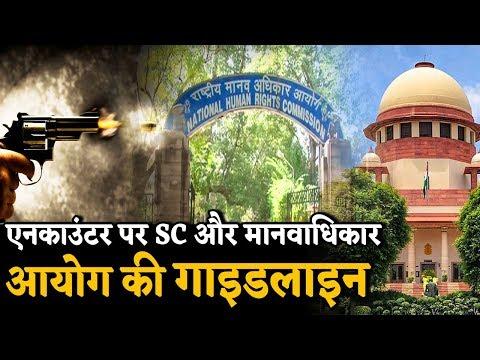 Encounter पर क्या हैं Supreme Court और NHRC की Guideline ?