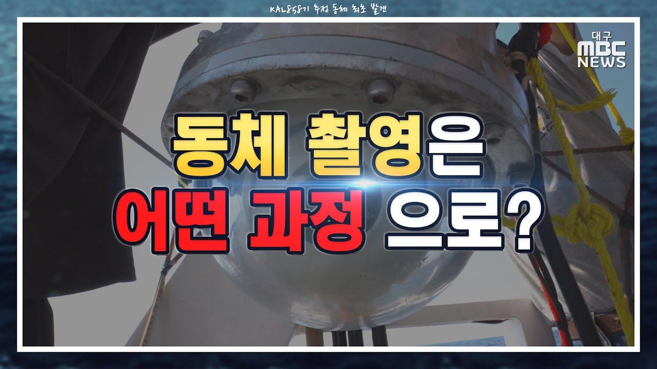 [KAL858기 추정 동체 최초 발견] 동체 촬영은 어떤 과정으로 이루어졌을까?   우여곡절 촬영기   대구MBC 특별취재팀 단독 취재