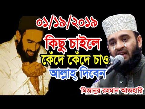 কিছু চাইলে কেঁদে কেঁদে চাও । আল্লাহ্ দিবেন । মিজানুর রহমান আজহারী । bangla waz mizanur rahman azhari