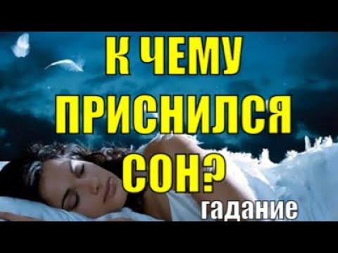 К ЧЕМУ ПРИСНИЛСЯ СОН? Анализ сна. Значение сна. Онлайн гадание на картах таро.