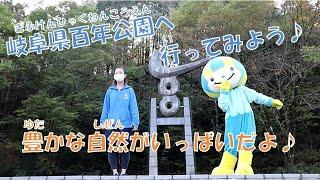 岐阜県百年公園へ行ってみよう♪