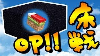 Minecraft 床戰 最強無敵防禦!! | 50 顆黑曜石堅不可摧!! | BED WARS