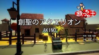 カラオケ創聖のアクエリオン/AKINO