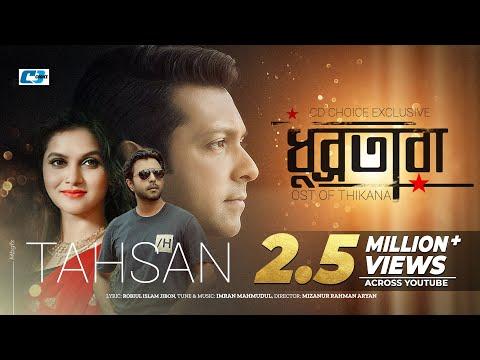 Drubotara | Thikana | Tahsan Khan | Bangla New Music Video 2017 | Apurba | Mithila | Aryan