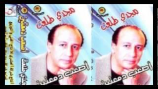 مازيكا Magdy Tal3at - Shayal El 7omol / مجدى طلعت - شيال الحمول يا صغير تحميل MP3