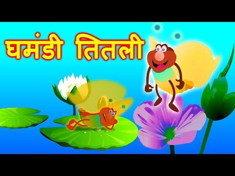 Arrogant butterfly Hindi kahaniya for kids