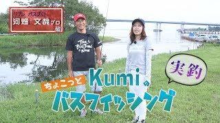 【Kumiのちょこっとバスフィッシング】夏のバス釣り攻略法~講師 河畑プロ~