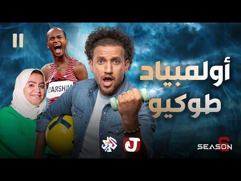 الفائزين العرب بالميداليات في أولمبياد طوكيو