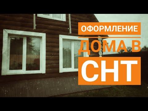 Оформление нового дома в СНТ. Документы. БТИ. Дачный VLOG.