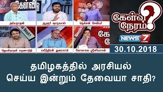 தமிழகத்தில் அரசியல் செய்ய இன்றும் தேவையா சாதி? | 30.10.18 | Kelvi Neram