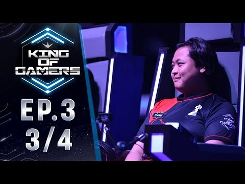 King of Gamers(RoV) EP.3 (3/4)