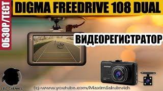 Обзор/Тест Видеорегистратора DIGMA FreeDrive 108 Dual