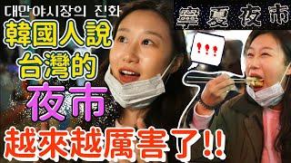 寧夏夜市)韓國人說 台灣的夜市越來越厲害了為什麼呢~?!!대만 닝샤야시장의 새로운 변화!!l金多多Dada Kim