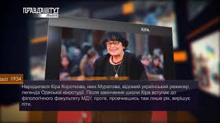 Україна щодня. Історія – 5 листопада
