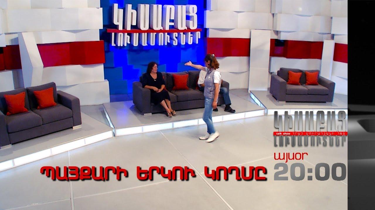 Kisabac Lusamutner anons 20.11.17 Payqari Erku Koghme