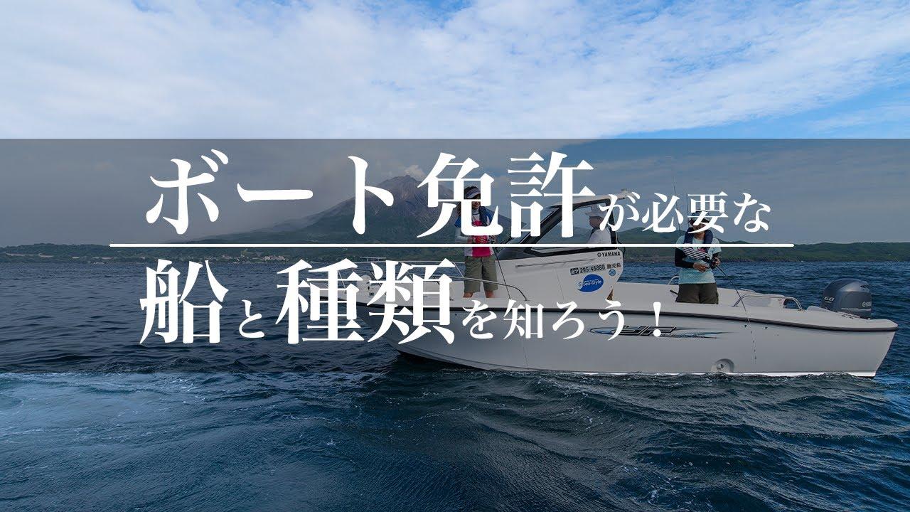 ボート免許が必要な船・種類を知ろう!