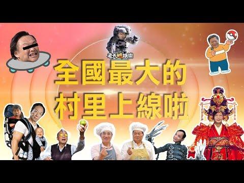 開山里/世大運/星宇航空