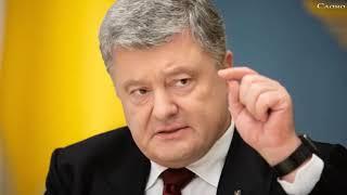 НОВОСТИ УКРАИНА Порошенко стратегия по «деколонизации» Украины
