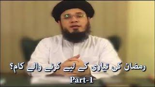 SC#23 (Part-1) Ramzan ki Tyari Ky Liye Karnay Waalay Kaam? | رمضان کی تیاری کے لیے کرنے والے کام؟