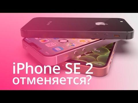 #Главное - Apple не готова к выпуску iPhone SE 2 (видео)