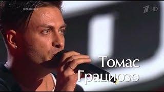 "Томас Грациозо -""Every Breath You Take"" ГОЛОС 7 (Слепые прослушивания)"