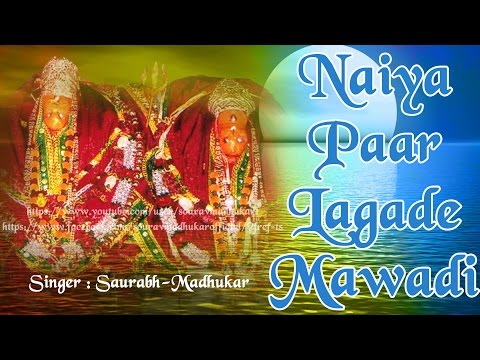 naiya paar lagaade mhari maawdi Shakambhari mata bhajan with Hindi lyrics by Saurabh Madhukar