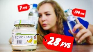 ПРОБУЮ ДЕШЕВОЕ ДЕТСКОЕ ПИТАНИЕ за 35 рублей ПРОТИВ ДОРОГОГО / ДЕШЕВО VS ДОРОГО