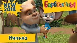 Нянька 💥 Новая 185 серия 💥 Барбоскины